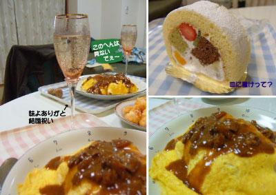 20090122_dinner.jpg