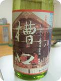 20090222_sake.jpg
