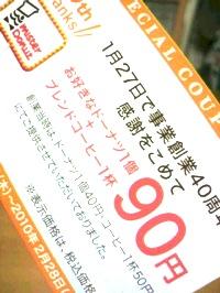 20100128_tkt