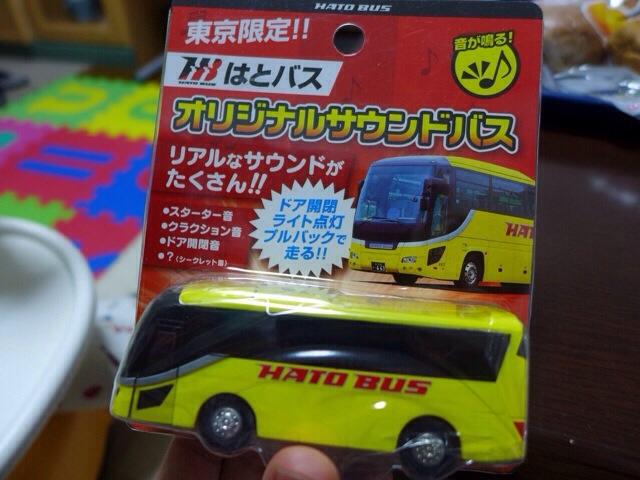 東京限定!オリジナルサウンドバス